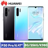 [特賣] HUAWEI P30 Pro 6.47吋 8G/256G