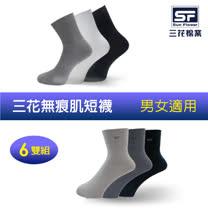 【Sun Flower三花】三花無痕肌1/2男女適用襪/休閒襪/羅紋襪.襪子(6雙組)
