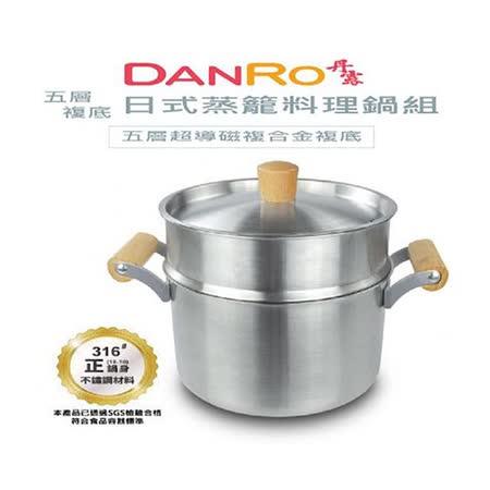 丹露 日式蒸籠料理組