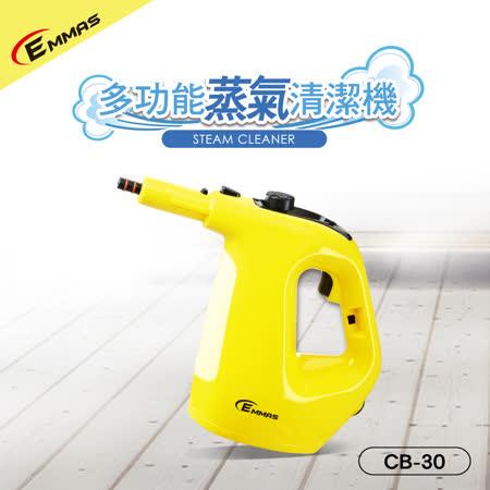 EMMAS 多功能手持式蒸氣清潔機