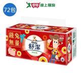 舒潔 迪士尼棉柔舒適抽取式衛生紙100抽x12包x6串(箱)