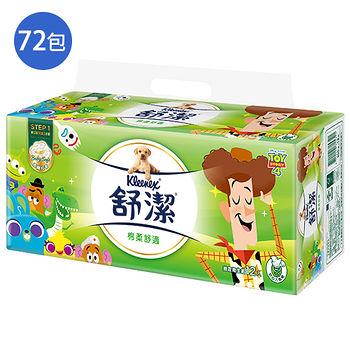 舒潔玩具總動員 抽取式衛生紙100抽72包