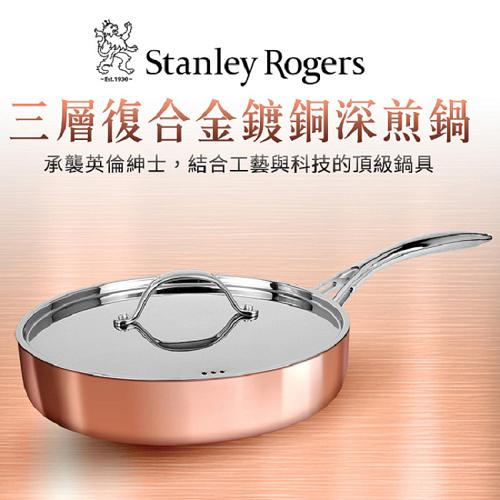 Stanley Rogers 三層式複合金鍍銅深煎鍋 24cm