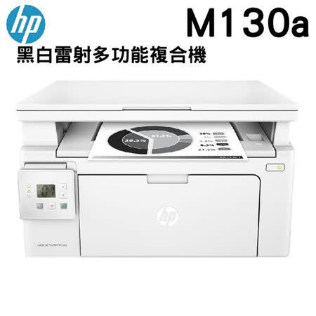 HP M130a 黑白雷射多功能事務機