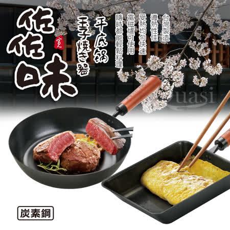 日式佐佐味 玉子燒鍋+平底鍋