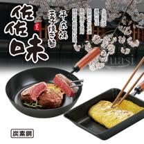 日式佐佐味<br/>玉子燒鍋+平底鍋20cm