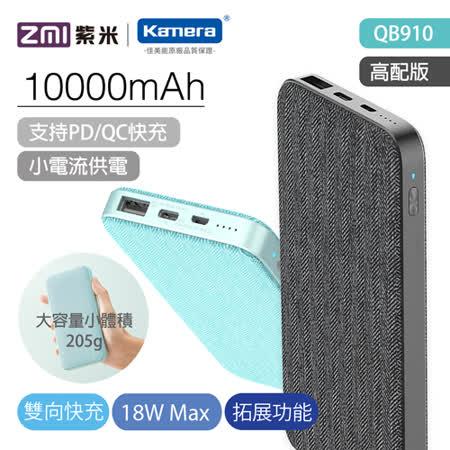 ZMI紫米 雙向快充 10000mAh行動電源