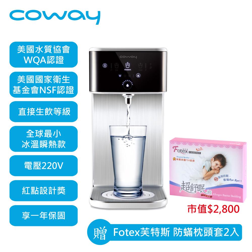 Coway 濾淨智控 冰溫瞬熱桌上型飲水機 CHP-241N