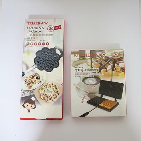 三箭牌 鬆餅烤盤超值組 心型厚片+方形厚片