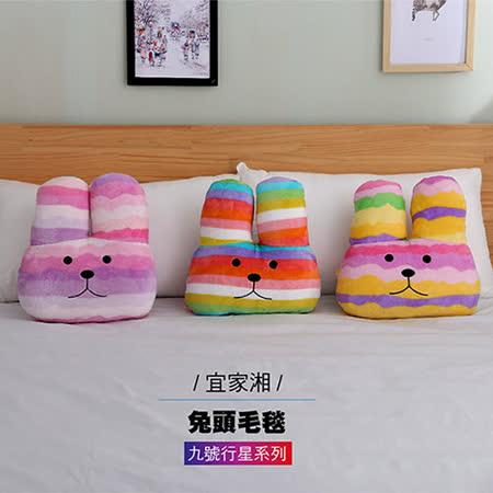 【Dolee】 九號行星-兔頭毛毯