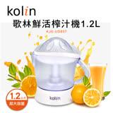 【歌林Kolin】1.2L 鮮活榨汁機 KJE-UD857