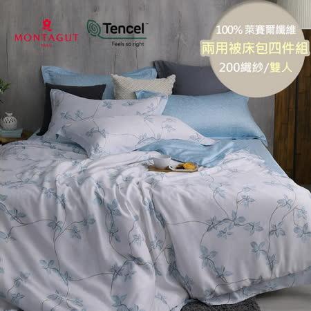 夢特嬌-送2枕 天絲兩用被床包組