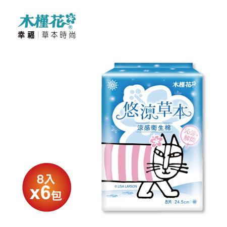買4送2【木槿花】 悠涼草本日用衛生棉
