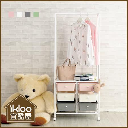 ikloo 韓風再起 雙排三抽組合式衣架