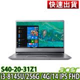 (特)ACER S40-20-31Z1 第八代I3-8145U\256G PCIe SSD\14吋 FHD輕薄窄邊處理器美型筆電