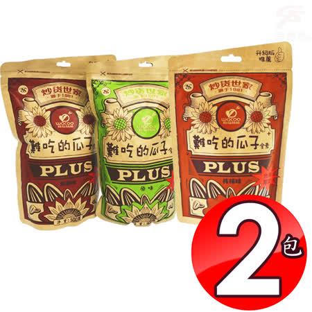 難吃的瓜子  原味/焦糖/核桃 2包