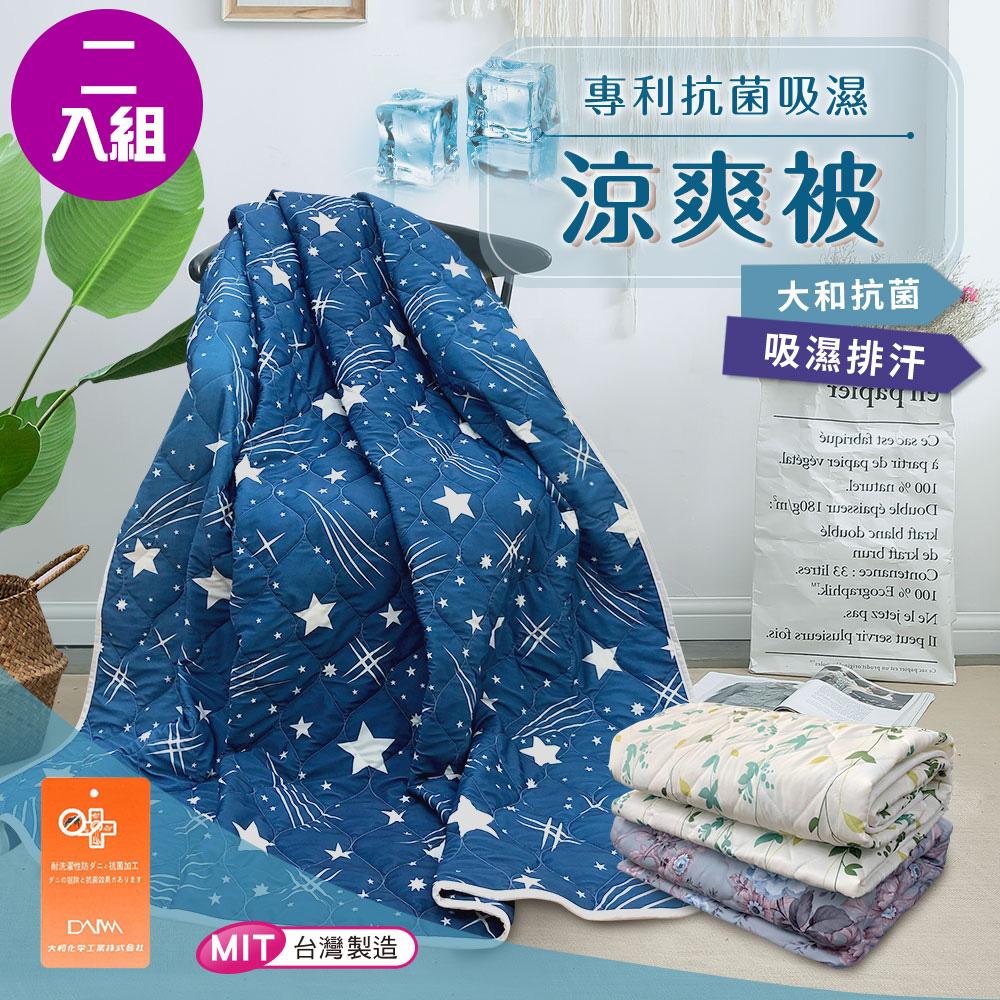台灣製造 專利抗菌吸濕涼爽被-150*180CM 2入組 (B0091-A&B&C)(隨機出貨)