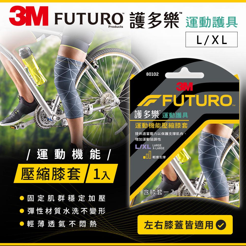 3M 80102 護多樂運動機能壓縮膝套(L/XL)