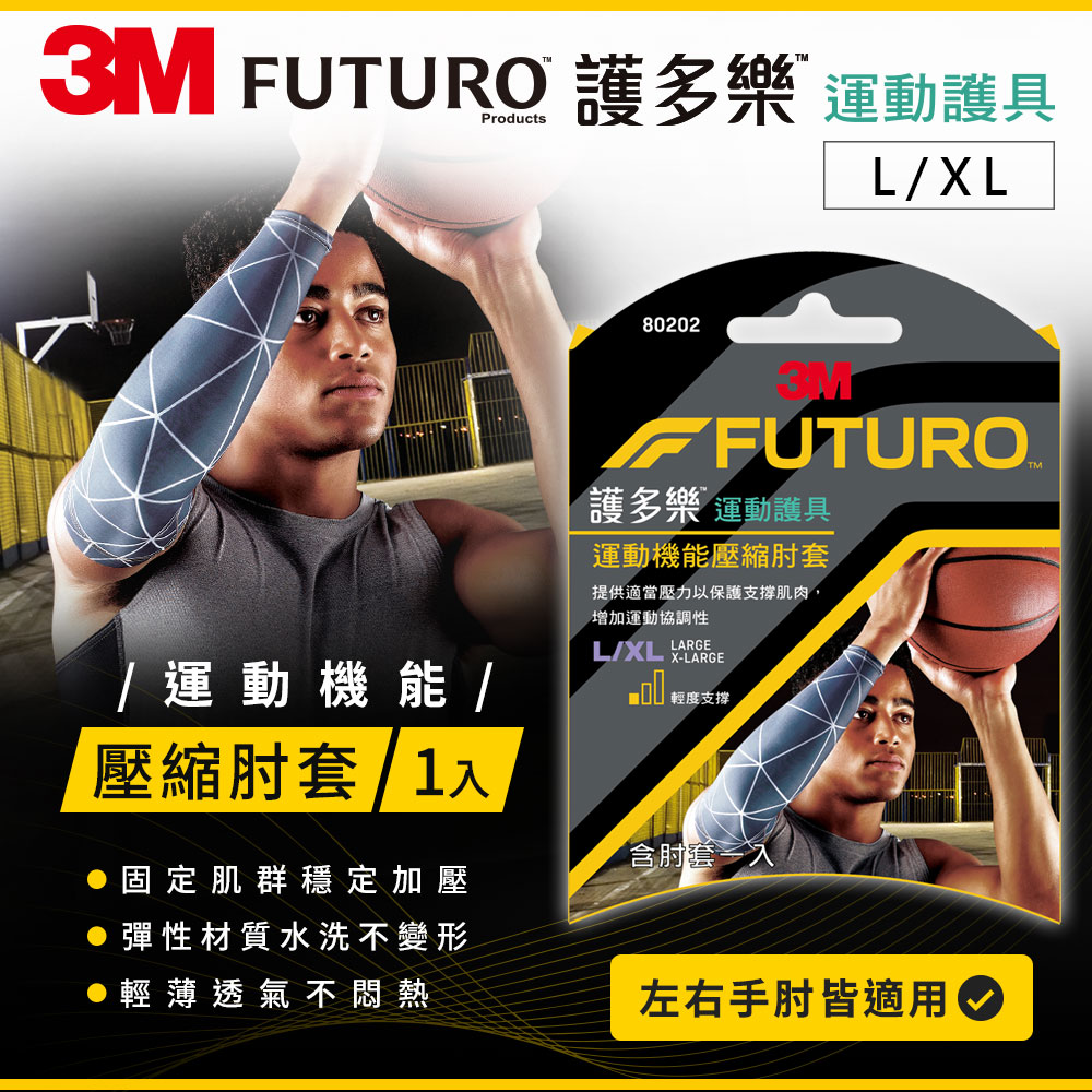 3M 80202 護多樂運動機能壓縮肘套(L/XL)