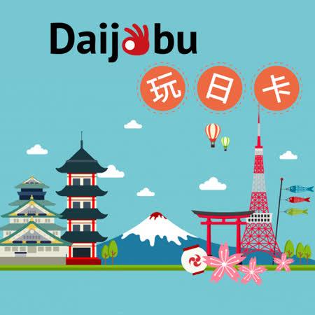 【Daijobu玩日卡】 5天上網吃到飽不降速