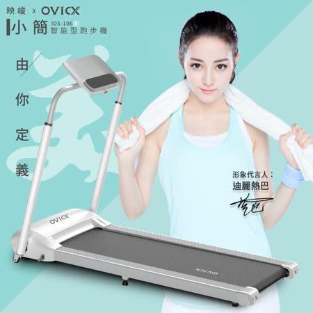 【映峻OVICX】小簡 智能型跑步機S版