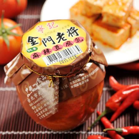 寧記 麻辣豆腐乳(共2罐)