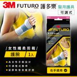 3M FUTURO For Her-纖柔細緻剪裁 高度支撐型護腕(右手)