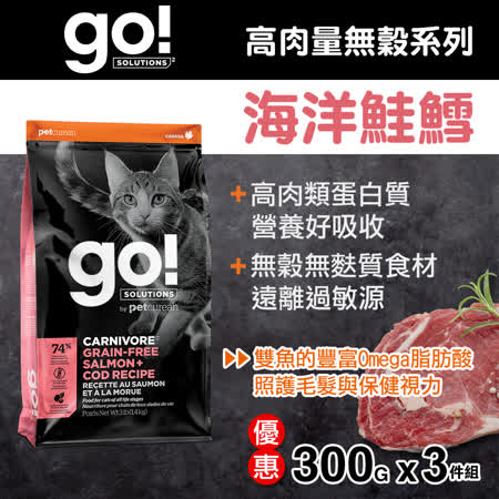 Go! 高肉量無穀天然糧3入組