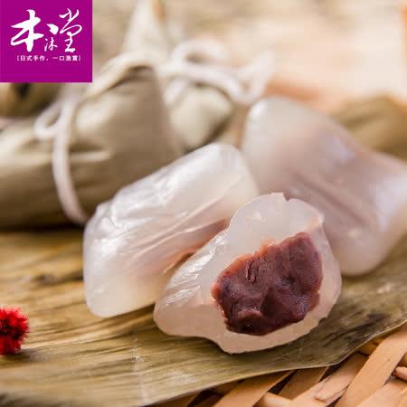 本沐堂  日式紅豆冰心粽2組