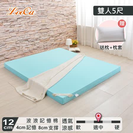 LooCa 涼感釋壓12cm記憶床墊