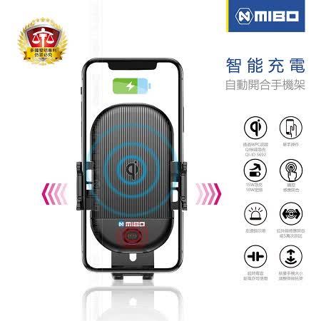 MIBO米寶 車用智能Qi 全自動無線充電手機架