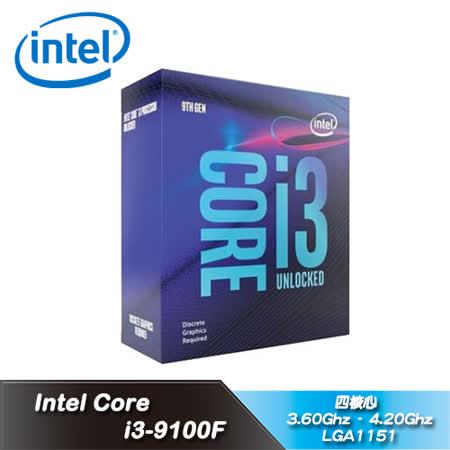 Intel i3-9100F【4核/4緒】中央處理器