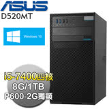 ASUS華碩 D520MT【黑鳳凰】Intel I5-7400四核 2G獨顯 1TB大容量Win10專業繪圖機 (D520MT-I57400048R)