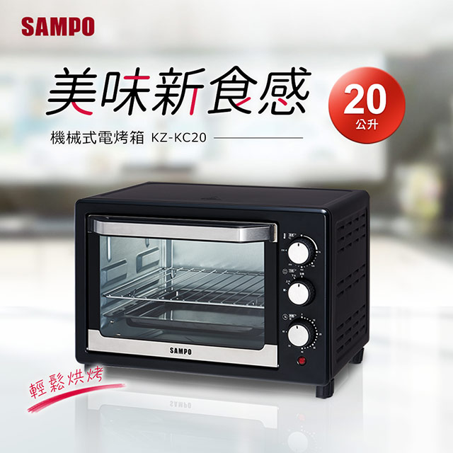 SAMPO聲寶-20L電烤箱 KZ-KC20