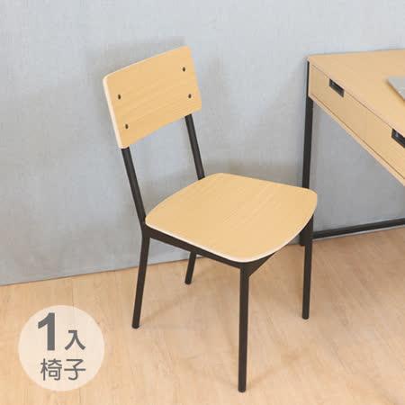 日系 休閒椅