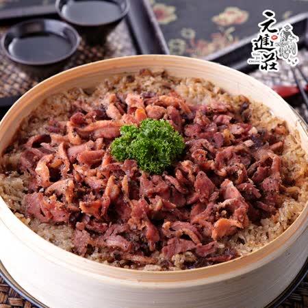 元進莊 賞荷油飯 (1000g/份)