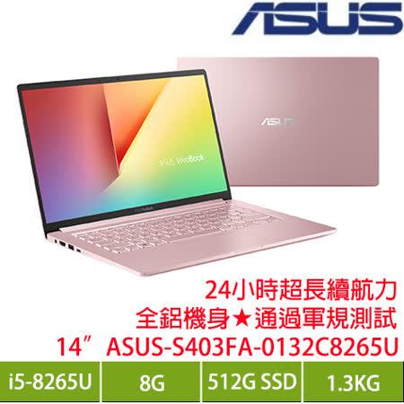 ASUS 玫瑰金/八代i5 8G/SSD/鋁殼輕筆電