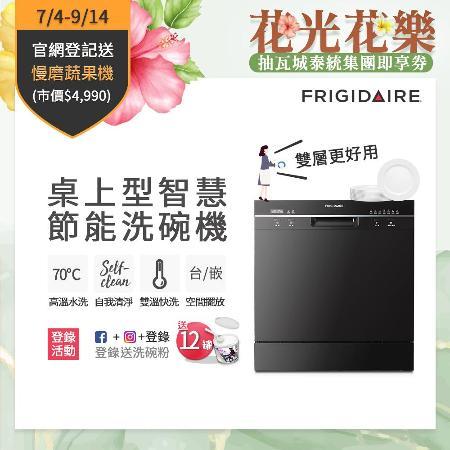 富及第 桌上型智慧洗碗機 8人份 FDW-8001TB (升級款)