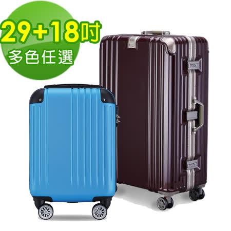 【LETTi】29吋鋁框箱 +18吋廉航登機箱