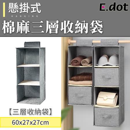 E.dot 吊掛式棉麻三層收納袋
