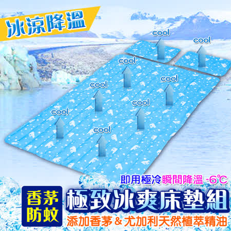炎夏必備 防蚊極勁冰涼冷凝床墊