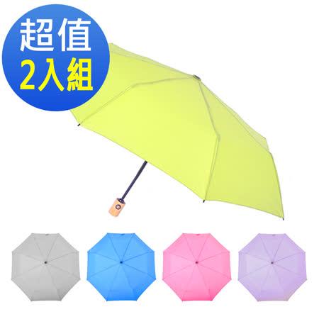【2mm】清新淡雅通勤自動開收傘 (超值2入組)