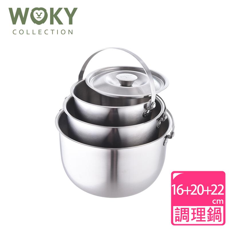 【WOKY沃廚】316不鏽鋼調理鍋3入組(16CM+20CM+22CM)