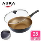 【AURA 艾樂】韓國製粗礦級鑽石鍋28CM(含鍋蓋)