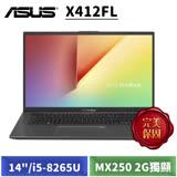 ASUS X412FL-0031G8265U 星空灰 (14FHD/i5-8265U/4G/512G SSD/MX250 2G獨顯/W10)