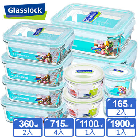 Glasslock 玻璃微波保鮮盒10件組