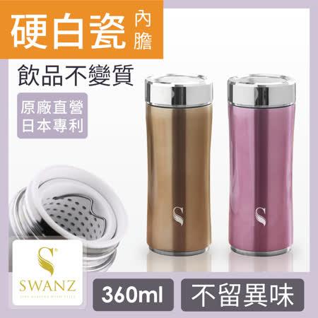 SWANZ 晶粹陶瓷保溫杯360ml