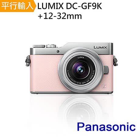 Panasonic  GF9  12-32mm單鏡組
