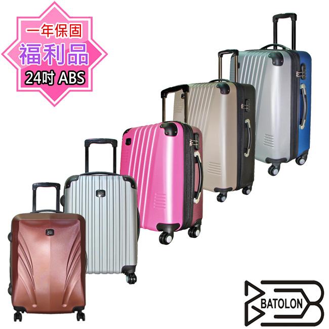 【福利品 中 】 混款ABS硬殼箱/行李箱/旅行箱