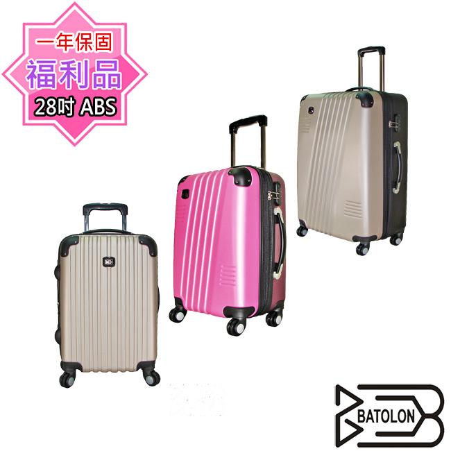 【福利品 大 】 混款ABS硬殼箱/行李箱/旅行箱